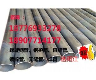 亚虎国际pt客户端_梧州螺旋钢管梧州钢管哪里买
