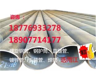 桂林螺旋钢管桂林钢管哪里买
