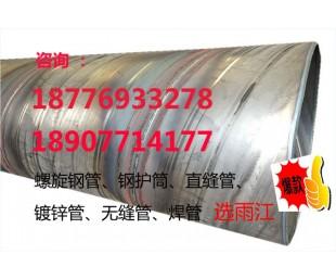 亚虎娱乐_南宁螺旋钢管南宁钢管价格