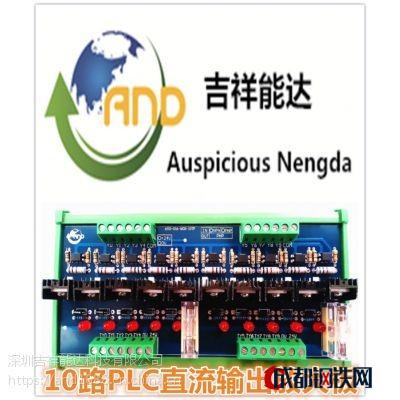 AND 10路PLC晶体管放大板PLC输出控制板