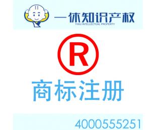 南平商标注册流程及费用_南平商标注册需要材料