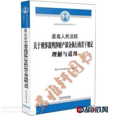 zui高人民法院關于刑事裁判涉財產執行的若干規定理解與適用