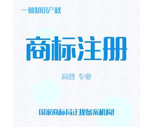 福州注册35类商标的重要性_福州商标注册找一休