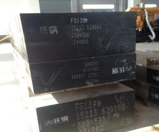 FS139M模具钢 超级镜面模具钢