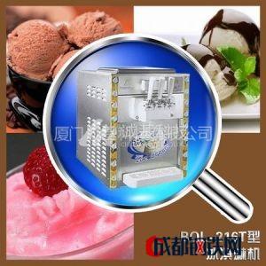 供应冰淇淋机(清凉感
