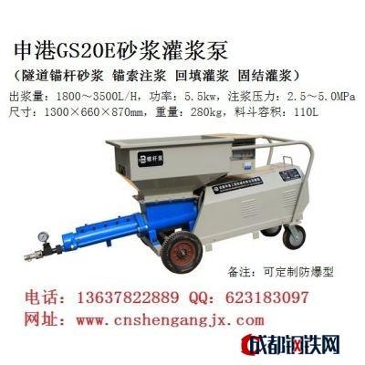 石河子GS20E水泥砂浆注浆泵|基础灌浆