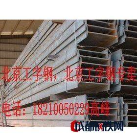 供應北京工字鋼/北京工字鋼/北京工字鋼圖片