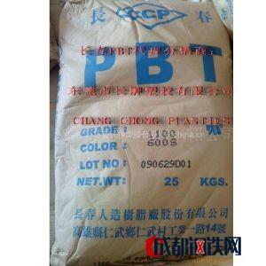 供应塑胶原料PBT