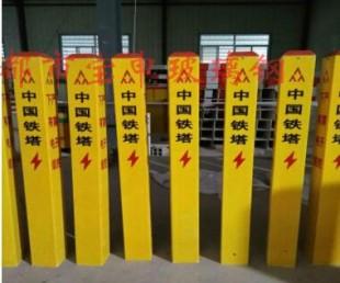 玻璃钢电力通信标志桩厂家定制120*120*100