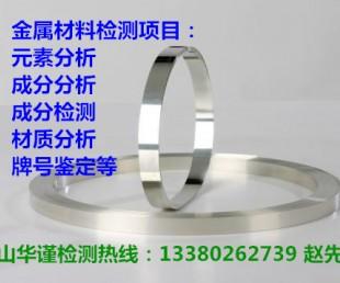 广州市金属材料检测,佛山市华谨检测中心