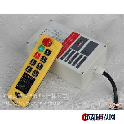 工業遙控器