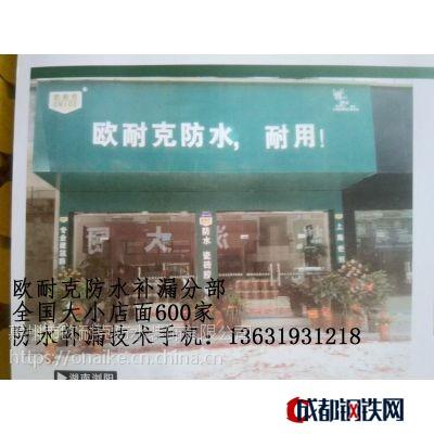 大伙都知道欧耐克防水|惠州市江北防水补漏技术公司