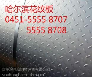 哈尔滨花纹板,哈尔滨花纹板价格,哈尔滨钢板,哈尔滨钢板价格