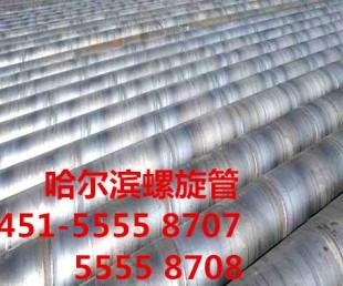 哈尔滨螺旋管,哈尔滨螺旋管价格,哈尔滨螺旋管厂家 ,哈尔滨螺旋管批发