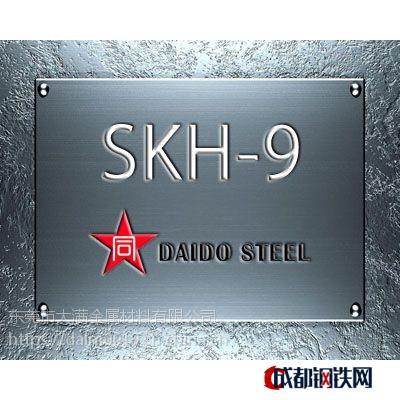 SKH9日本高速钢品质稳定