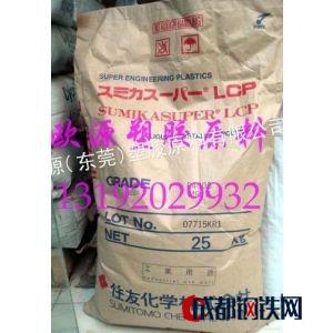 供应日本住友LCP塑胶原料E4008 MR-B 食品容器,线圈骨架用LCP塑胶原料