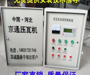 专业的压瓦机控制箱,压瓦机控制系统,压瓦机自动控制系统,压瓦机配电箱厂家,咨询电话