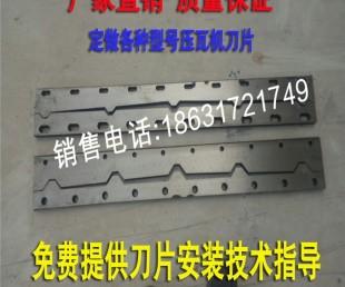 厂家定做压瓦机刀片840 900 860压瓦机刀片双层压瓦机刀片