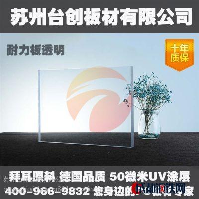 亚虎国际娱乐客户端下载_连云港供应全新料声屏障PC耐力板抗冲击能力超强台创品牌品牌