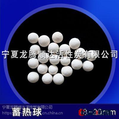【龍騰順達】大型鍛造廠用蓄熱球 高鋁蓄熱球直銷