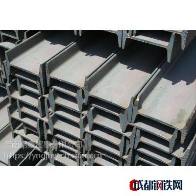 昆明工字钢价格、云南钢材厂家直发、规格10-63材质Q345、Q235