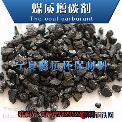 煤質增碳劑