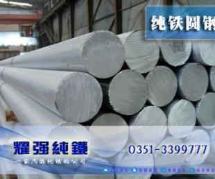 四川电工纯铁厂家,成都电磁纯铁圆钢,绵阳原料纯铁价格