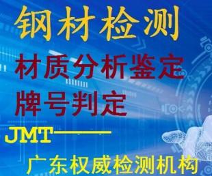 佛山螺纹钢材质成分检测(广东钢材机械性能冲击测试)