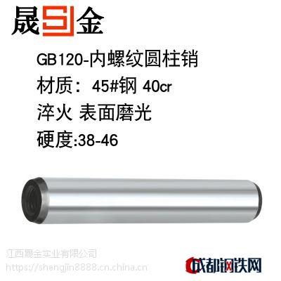 內螺紋圓柱銷GB120現貨供應