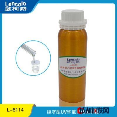 經濟型UV環氧丙烯酸樹脂 藍柯路L-6114 固化速度快表干好高光澤高反應活性耐化學性能好潤濕性好
