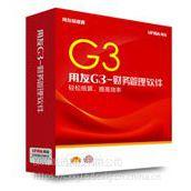 用友通G3财务管理软件