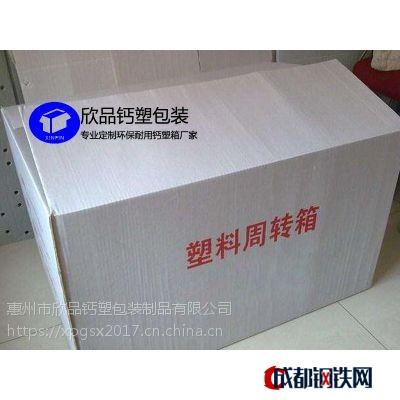 欣品专业钙塑箱订制,食品级LLDPE材料,环保耐用