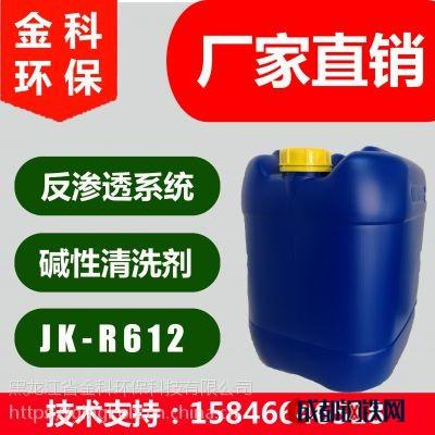 供應黑龍江吉林遼寧內蒙古金科JK-R612反滲透膜堿性清洗劑RO純水系統堿性清洗劑