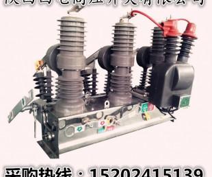 ZW32-12高压真空断路器报价