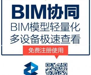 基于BIM技术的物联网前景
