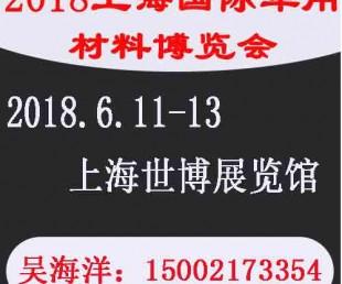 2018上海国际车用材料展