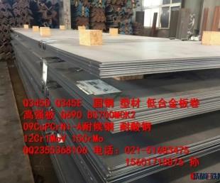Q390D~Q960D高强度钢板 15601718876