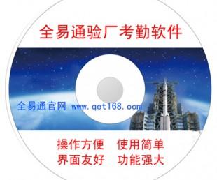 深圳AB账帐考勤系统软件厂家全易通的好用