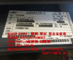 北京北铭耐低温Q345E零下40°优惠促销