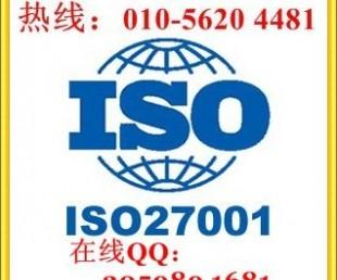 北京ISO27001认证咨询,计算机网络信息安全