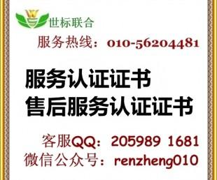 服务认证,北京办理服务认证,售后服务认证,批发和零售服务认证,教育服务认证