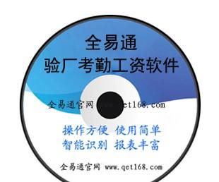 龙岗布吉横岗平湖工厂都在使用全易通验厂AB账考勤系统软件
