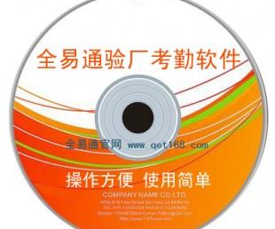 验厂考勤软件AB账系统哪个好哪家公司好用