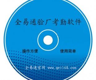 深圳验厂AB账考勤系统全易通考勤软件好用