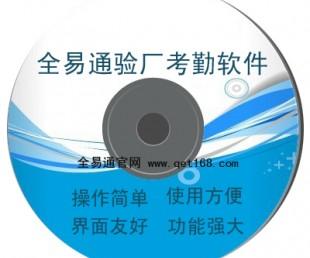 中控验厂考勤工资软件AB账帐系统全易通