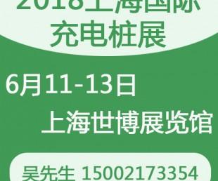 2018上海国际充电桩展览会