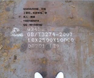 Q345D 武钢出厂平板 q345d钢板
