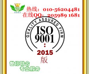 北京ISO认证代理,ISO体系认证,北京ISO认证咨询公司