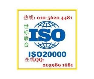 北京ISO20000认证标准,ISO20000认证咨询,北京ISO20000认证代理