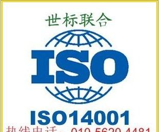 北京ISO14001:2015环境管理体系认证咨询服务